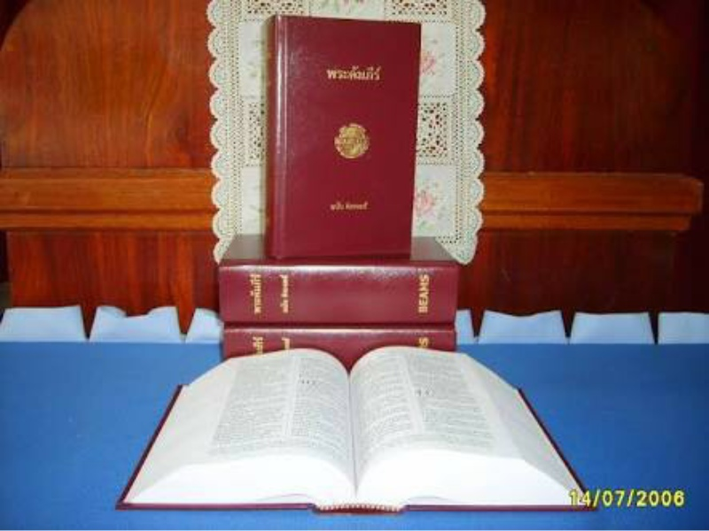 Bible Thai